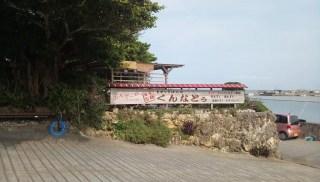 目の前の海から採れた新鮮なモズクを使った沖縄そば、くんなとぅ