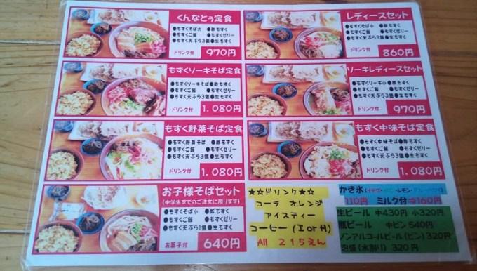 Set menu of Kunnatou