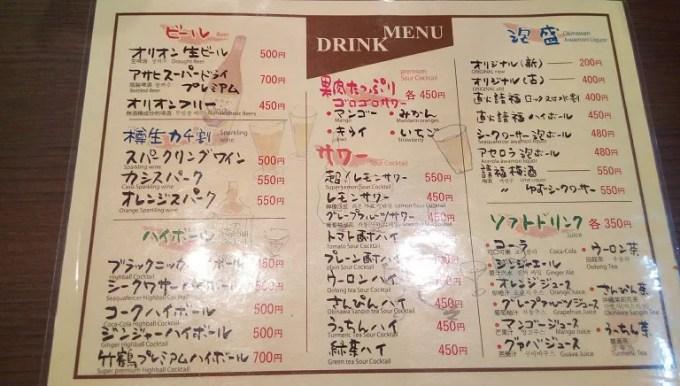 Drink menu of Tomogara