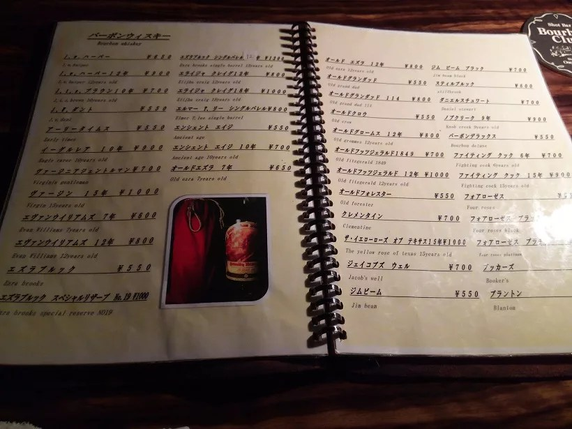 The menu of bourbon at Bourbon club