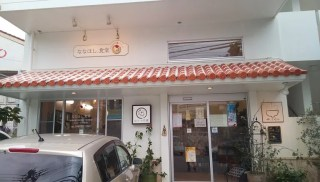 自家製のおいしいゆし豆腐定食が食べられるのが那覇市首里のななほし食堂
