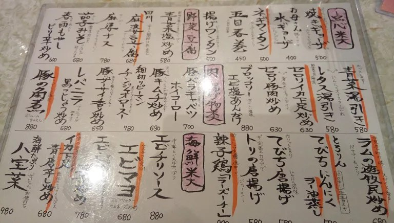 The food menu 2