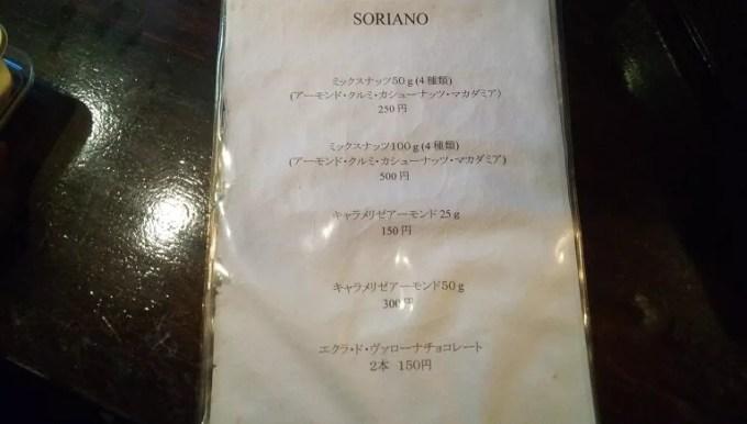 ソリアーノのフードメニュー