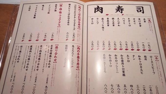 肉寿司のメニュー
