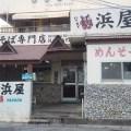 北谷のおいしい沖縄そばの店浜屋、豚骨ベースのすっきりとコクのあるスープです