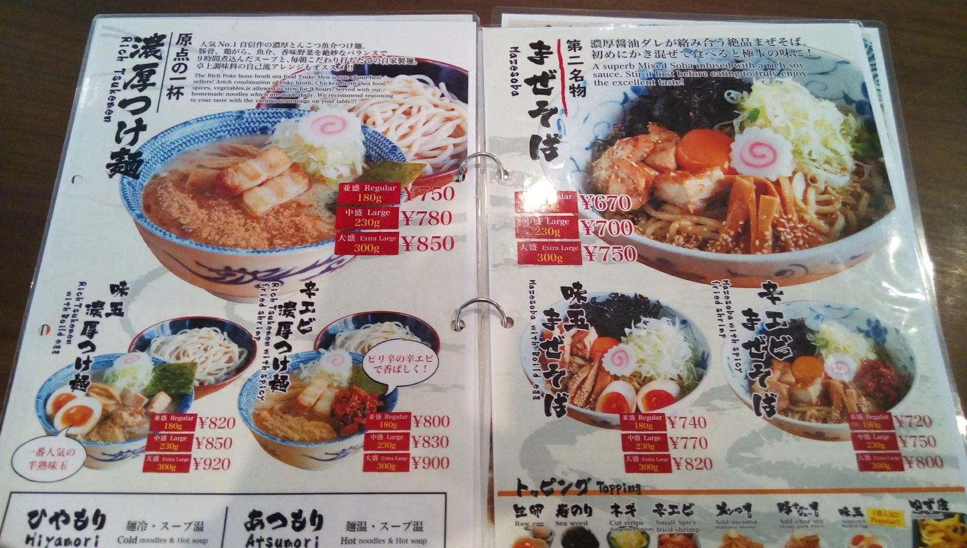 TSUKEMEN-GT Tsukemen menu