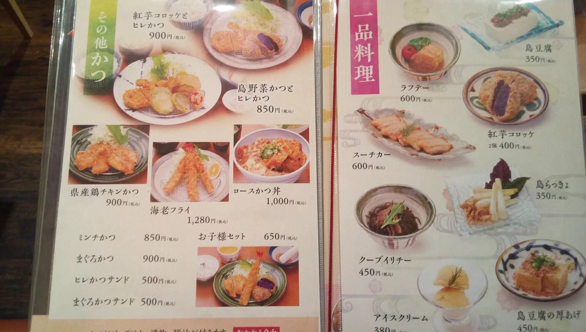 the menu of Cochon 2