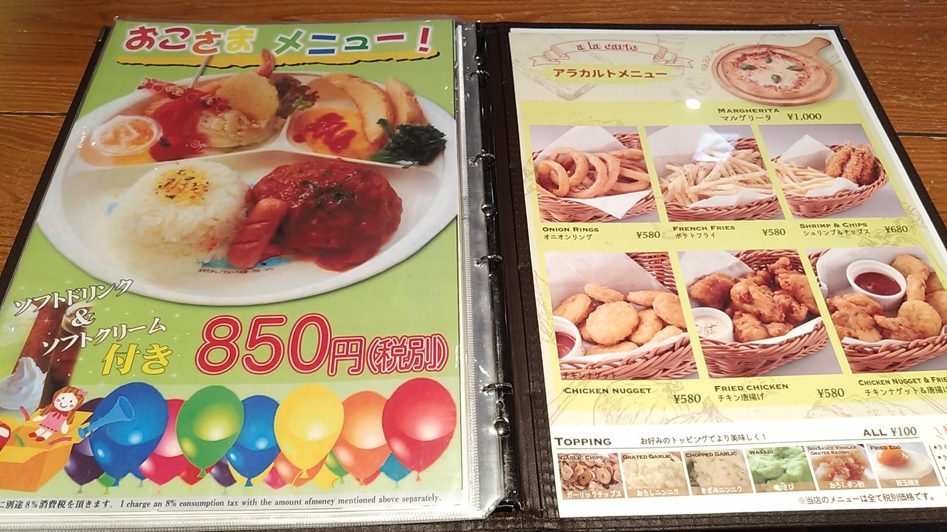 the HAN'S menu 5