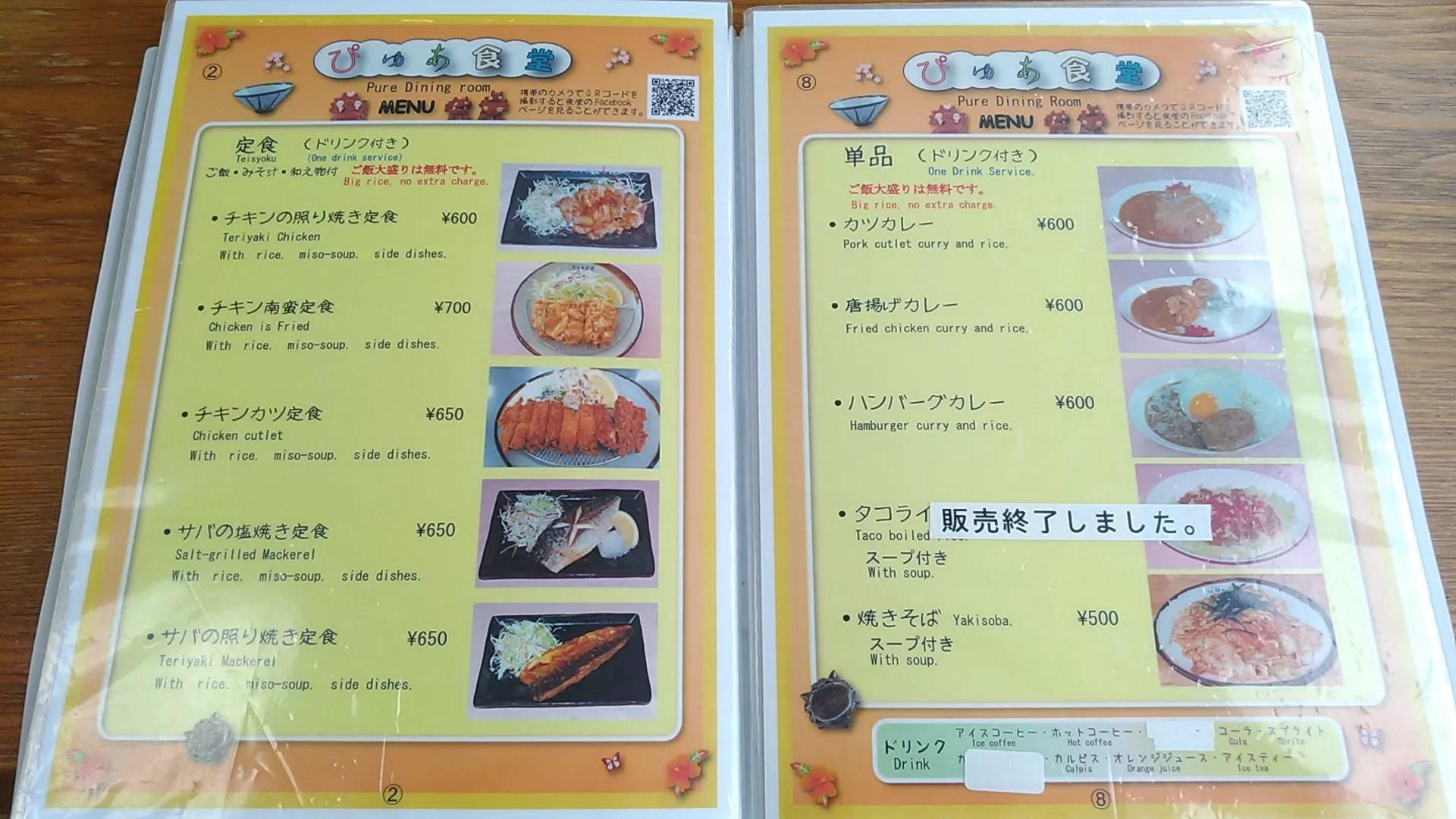 ぴゅあ食堂のメニュー 7