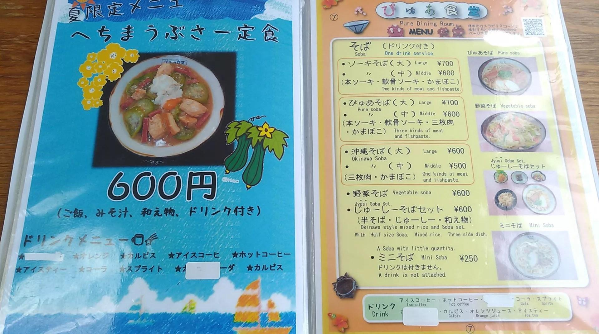 ぴゅあ食堂のメニュー 4