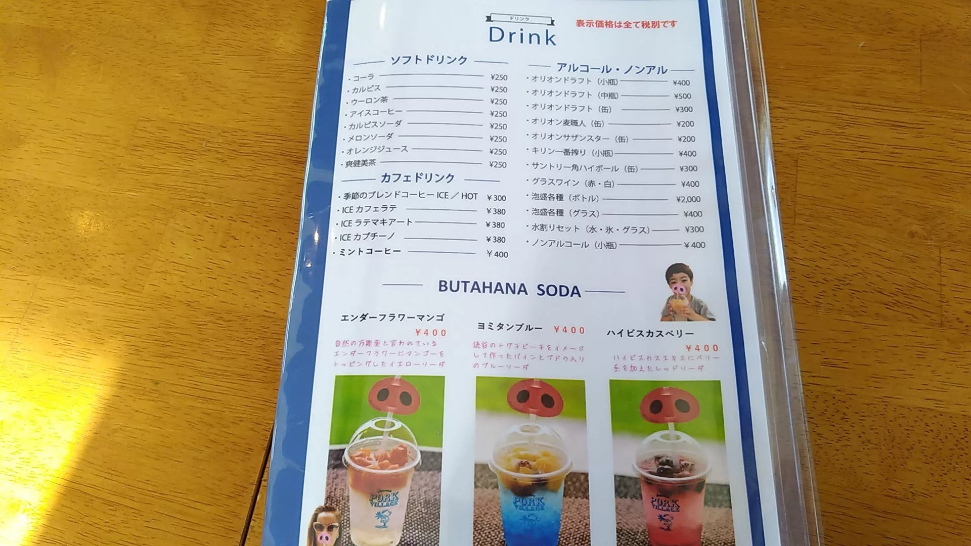 the drink menu of Okinawa pork village