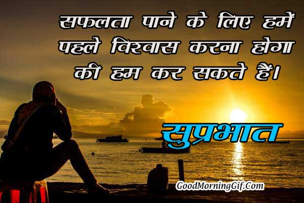 Image of: Success Best Good Morning Quotes In Hindi Pinterest Good Morning Quotes In Hindi With Images For Whatsapp Facebook