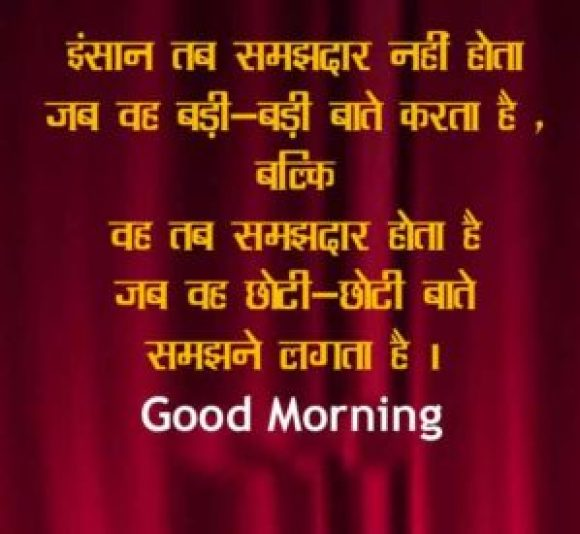 Morning Pictures Wallpaper In Hindi With Quotes