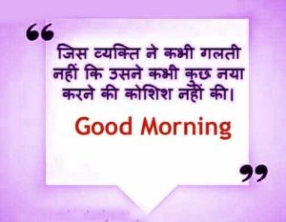 Hindi Morning Quotes Images Wallpaper Download