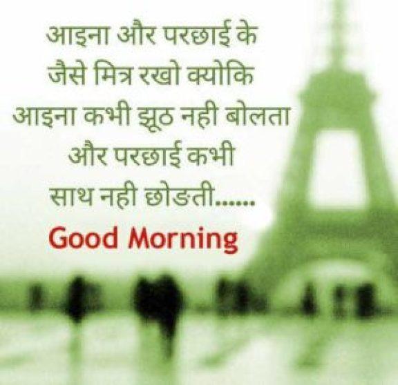 Hindi Good Morning Images Photo Pics With Quotes