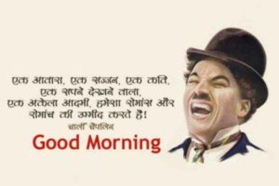 Funny Hindi - Hindi Good Morning Images Wallpaper