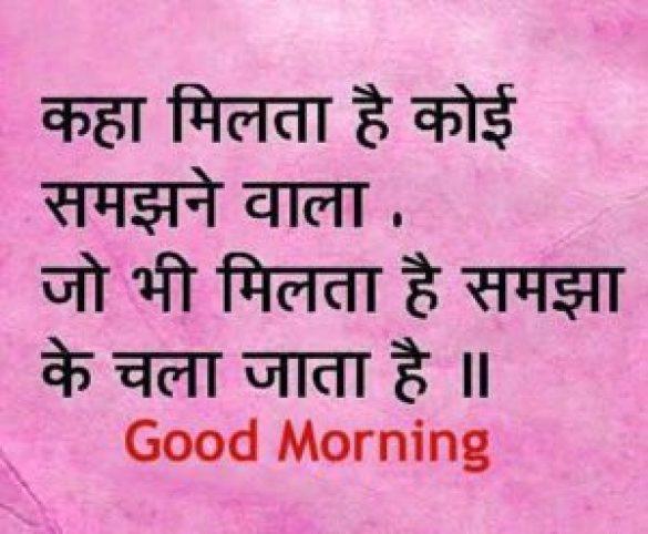 Hindi Good Morning Quotes Wallpaper Download