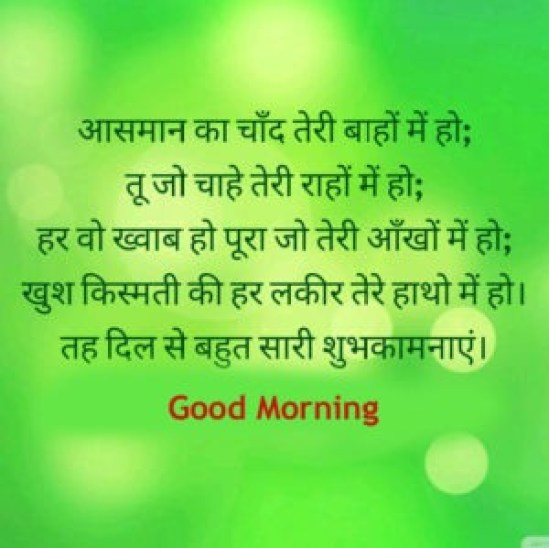 Best Hindi Morning Quotes Images Wallpaper Download
