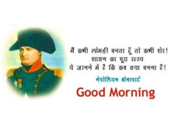 Hindi Good Morning Quotes Images Download