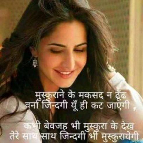 Hindi Love Shayari Whatsaap DP Photo Pics Download