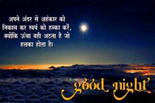 good night hindis - scoailly keeda