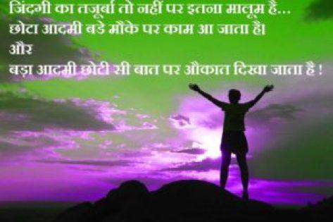 Hindi Whatsapp DP Images Download