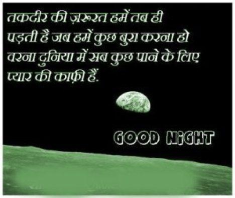 good night hindi hd - scoailly keeda