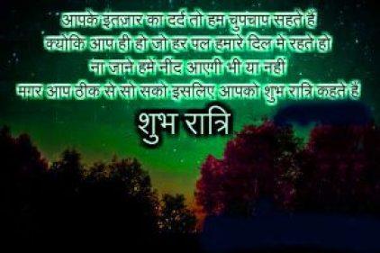 good night hindi shayari - scoailly keeda