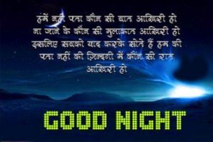 good night hindi shayari ph - scoailly keeda