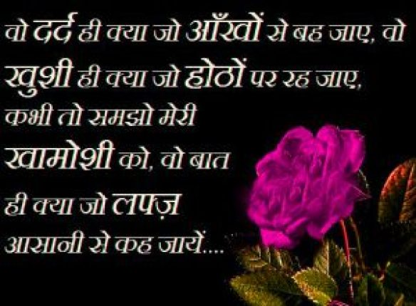 Life Whatsapp Profile DP Images Photo Pics In Hindi With Flower