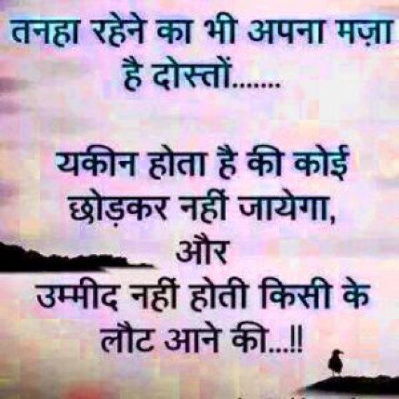 Latest Hindi Life Whatsapp Profile DP Images
