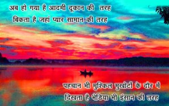 Hindi Life Whatsapp Profile DP Images Photo Pic Download