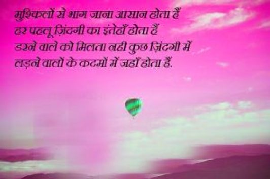 Hindi Life Whatsapp Profile DP Images Free Download