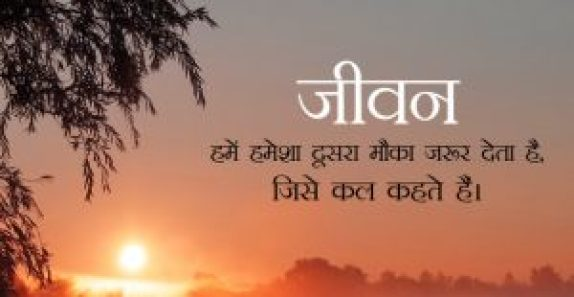 Hindi Life Whatsapp Profile DP Images Pictures Download