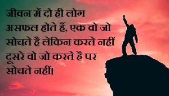 Hindi Life Whatsapp Profile DP Images Wallpaper Pics Download
