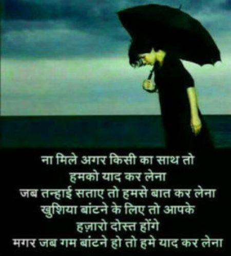 Hindi Royal Attitude Status Whatsapp DP Images pictures free hd