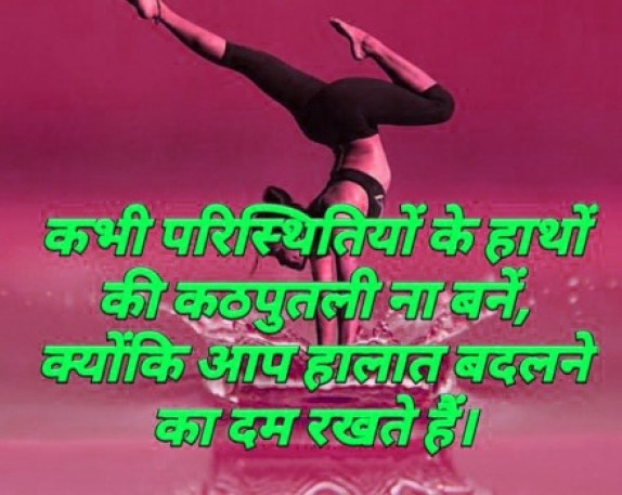 Hindi Good Thought Images Photo Pics Free Download