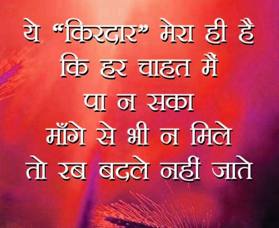 Hindi Good Thought Whatsapp DP Images Wallpaper Free Download