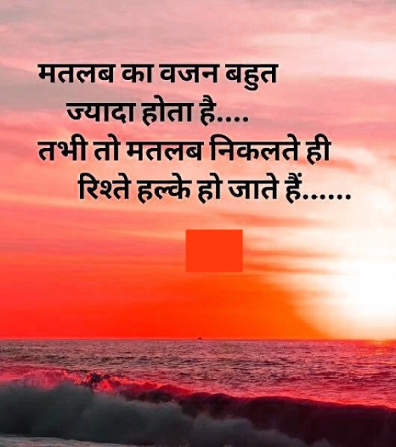 Hindi Good Thought Whatsapp DP Images Wallpaper Photo Download