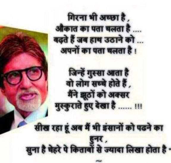Hindi Sad Whatsapp DP Profile images Download 23