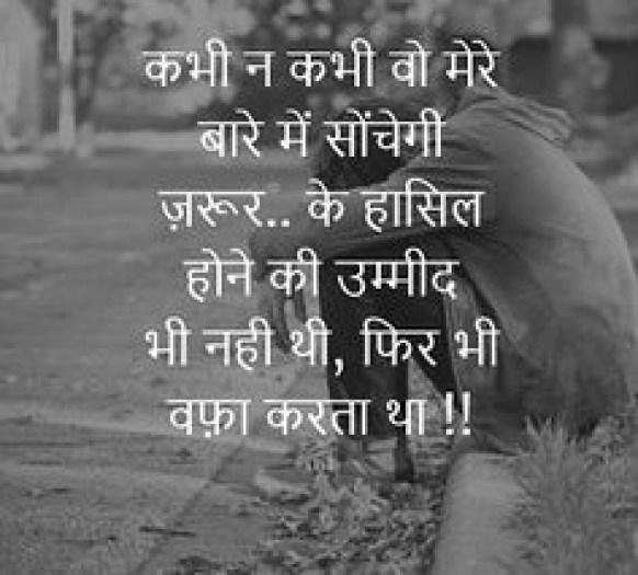 Hindi Sad Whatsapp DP Profile images Download 24