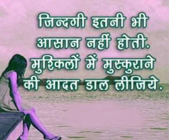 Hindi Sad Whatsapp DP Profile images Download 29