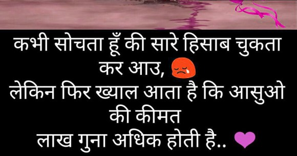 Hindi Sad Whatsapp DP Profile images Download 37