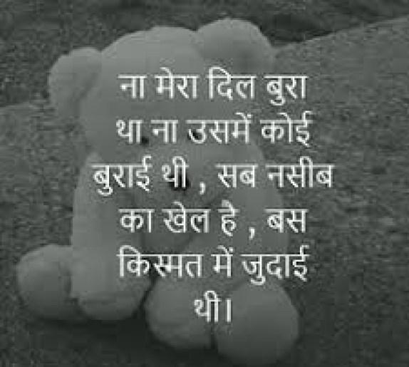 Hindi Sad Whatsapp DP Profile images Download 51