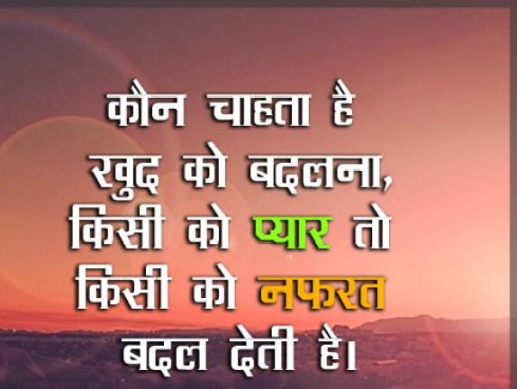 Hindi Sad Whatsapp DP Profile images Download 55