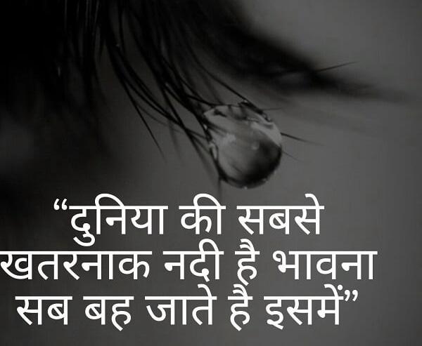 Hindi Sad Whatsapp DP Profile images Download 68