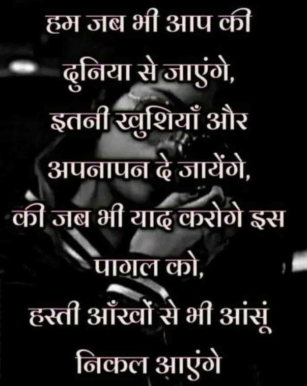 Hindi Sad Whatsapp DP Profile images Download 71