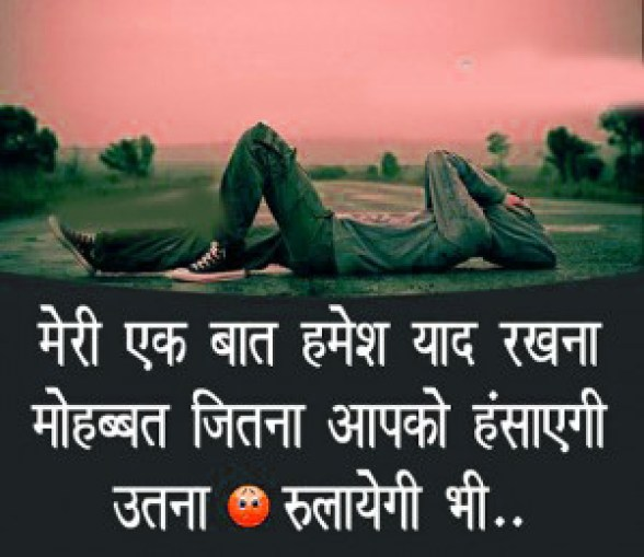 Hindi Sad Whatsapp DP Profile images Download 82