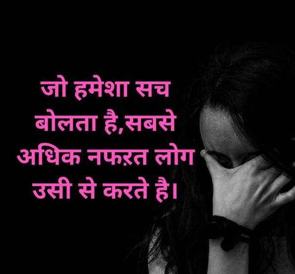 Hindi Sad Whatsapp DP Profile images Download 85