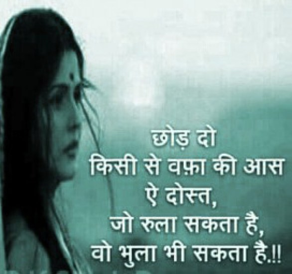 Hindi Sad Whatsapp DP Profile images Download 87